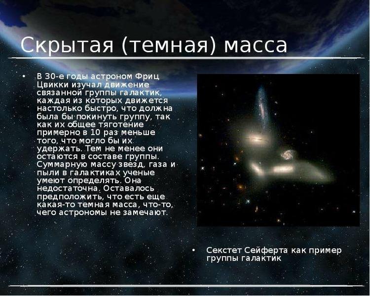 Скрытая (темная) масса В 30-е годы астроном Фриц Цвикки изучал движение связанной группы галактик, к