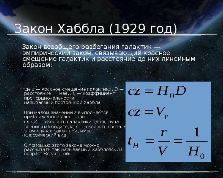Закон Хаббла (1929 год) где z — красное смещение галактики, D — расстояние неё, H0 — коэффициент про