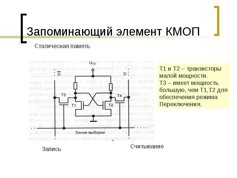 Запоминающий элемент КМОП