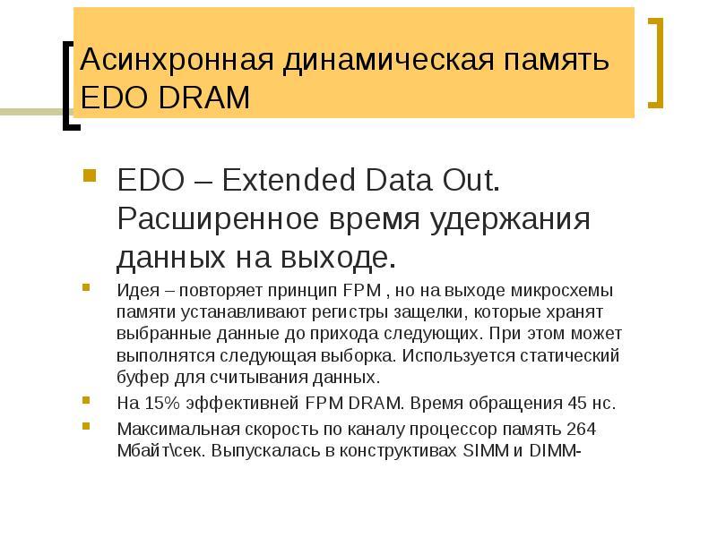 Асинхронная динамическая память EDO DRAM EDO – Extended Data Out. Расширенное время удержания данных