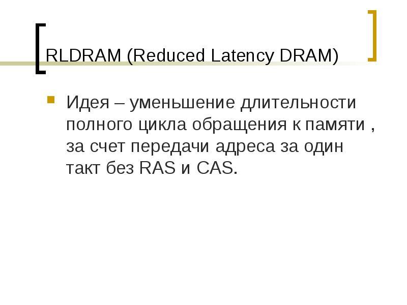 RLDRAM (Reduced Latency DRAM) Идея – уменьшение длительности полного цикла обращения к памяти , за с