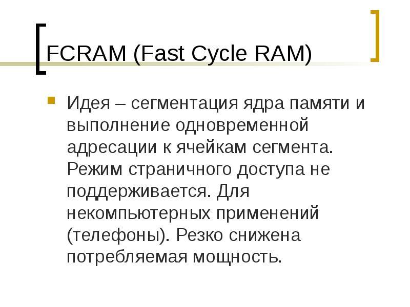 FCRAM (Fast Cycle RAM) Идея – сегментация ядра памяти и выполнение одновременной адресации к ячейкам