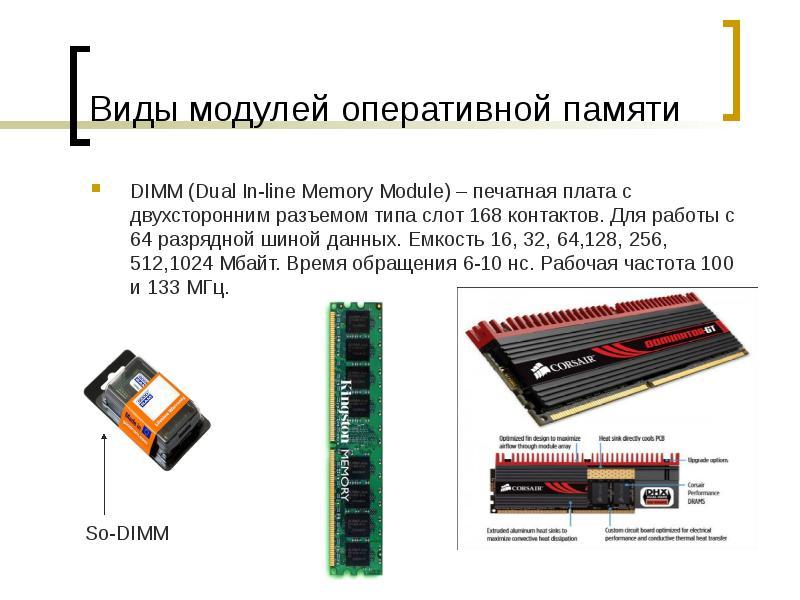 Виды модулей оперативной памяти DIMM (Dual In-line Memory Module) – печатная плата с двухсторонним р