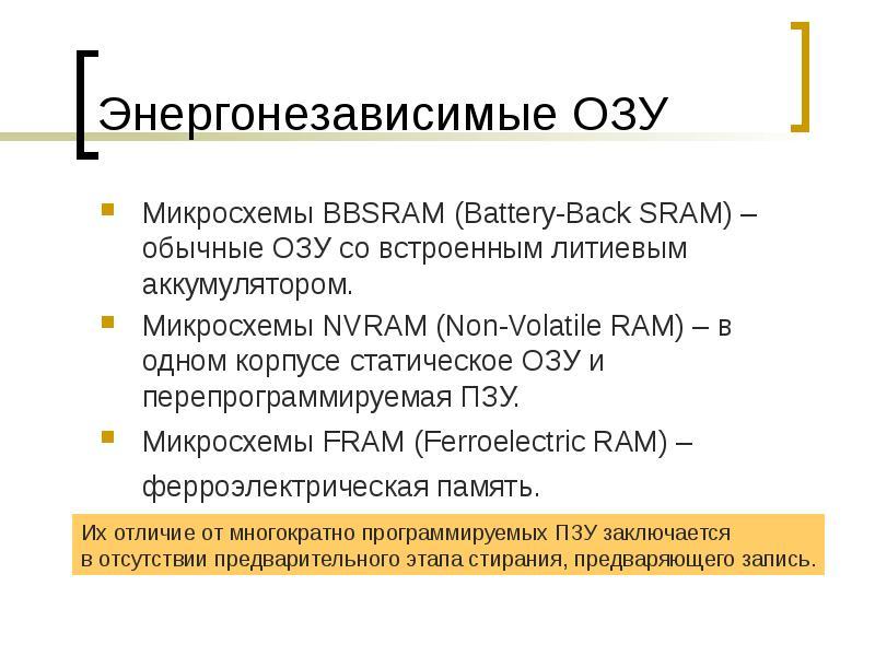 Энергонезависимые ОЗУ Микросхемы BBSRAM (Battery-Back SRAM) – обычные ОЗУ со встроенным литиевым акк