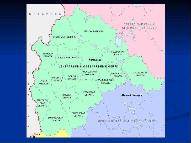 карта центрального района россии по областям кожевникова туфлях высоких