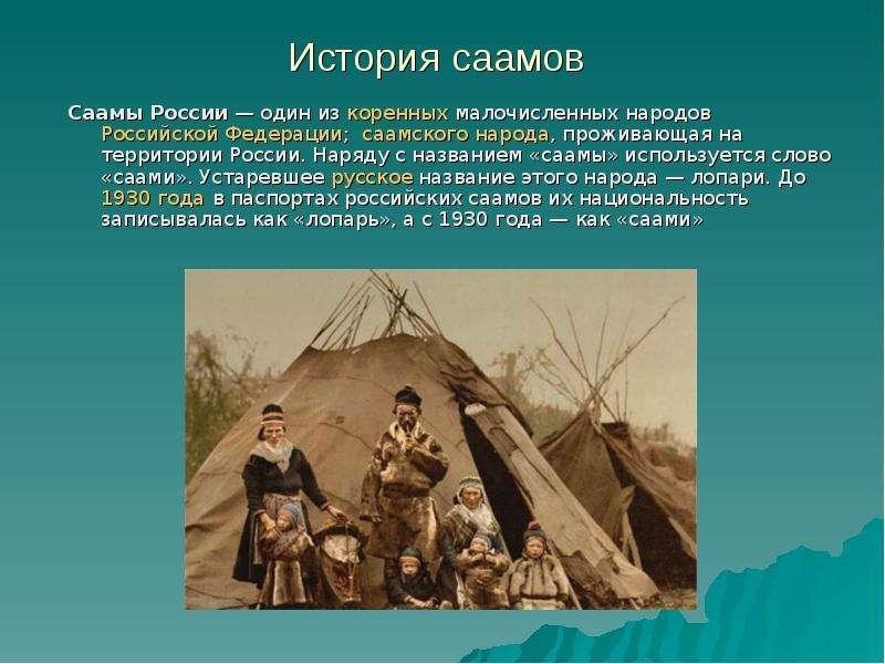 История саамов Саамы России — один из коренных малочисленных народов Российской Федерации; саамского