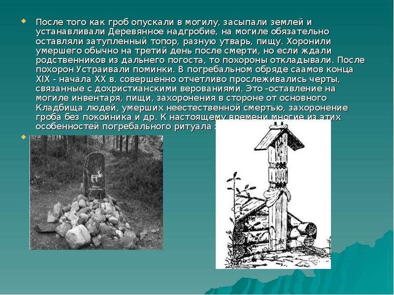 После того как гроб опускали в могилу, засыпали землей и устанавливали Деревянное надгробие, на моги