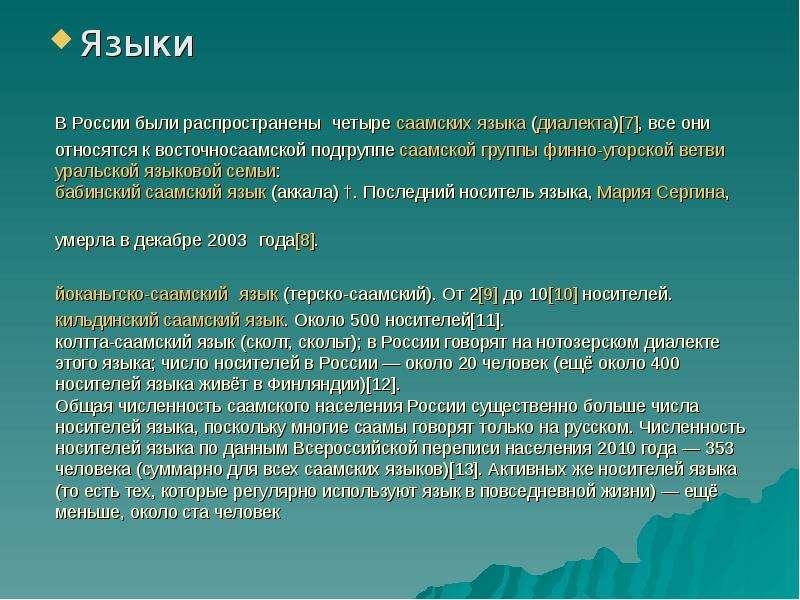 В России были распространены четыре саамских языка (диалекта)[7], все они относятся к восточносаамск