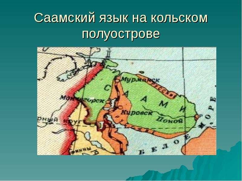 Саамский язык на кольском полуострове