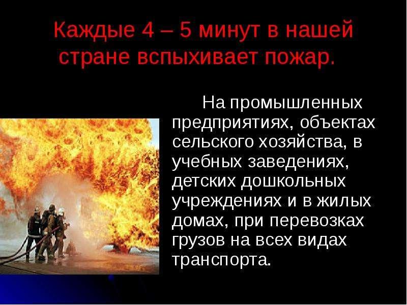Каждые 4 – 5 минут в нашей стране вспыхивает пожар. На промышленных предприятиях, объектах сельского