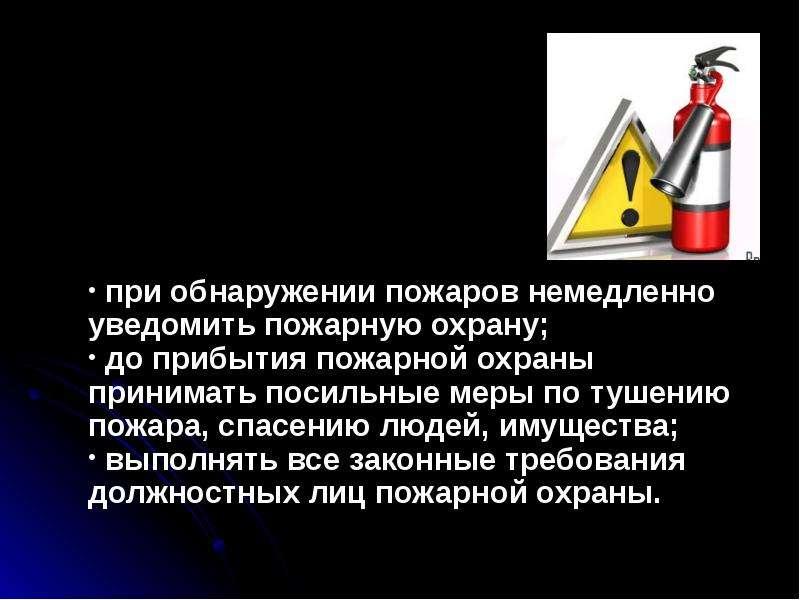 Права, обязанности и ответственность граждан в области пожарной безопасности, слайд 11