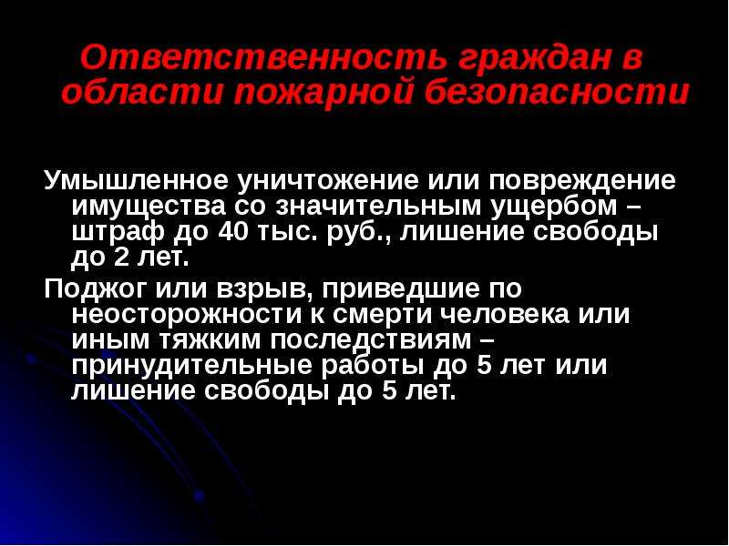 Умышленное уничтожение или повреждение имущества со значительным ущербом – штраф до 40 тыс. руб. , л