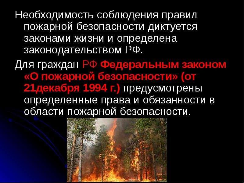Необходимость соблюдения правил пожарной безопасности диктуется законами жизни и определена законода