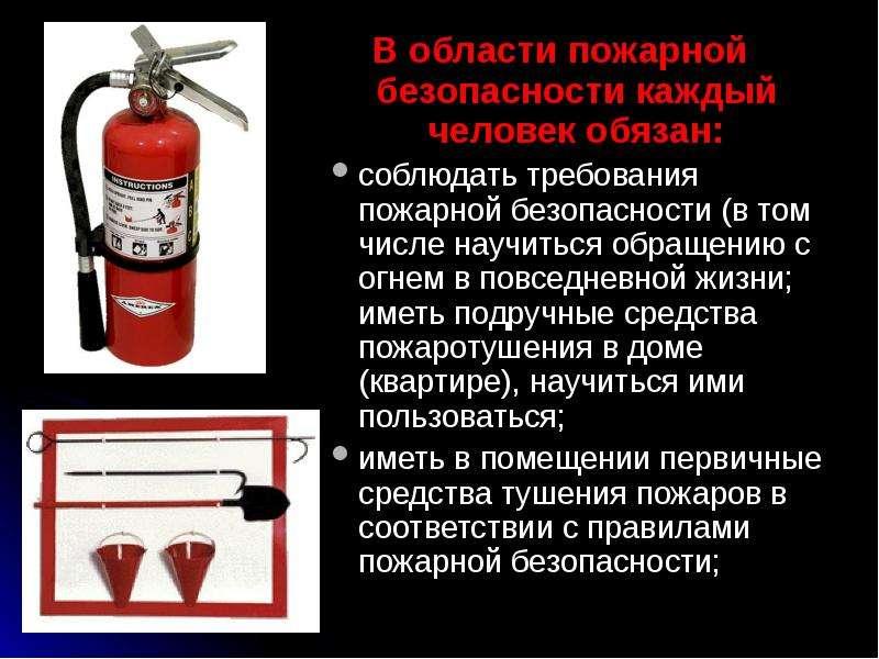 В области пожарной безопасности каждый человек обязан: В области пожарной безопасности каждый челове