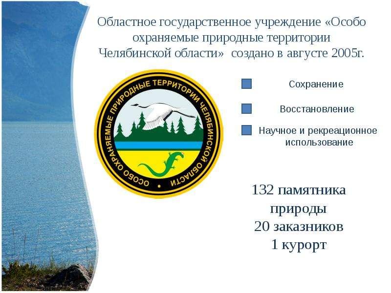 Областное государственное учреждение «Особо охраняемые природные территории Челябинской области» соз