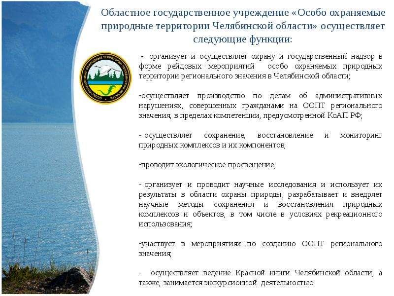 Областное государственное учреждение «Особо охраняемые природные территории Челябинской области» осу