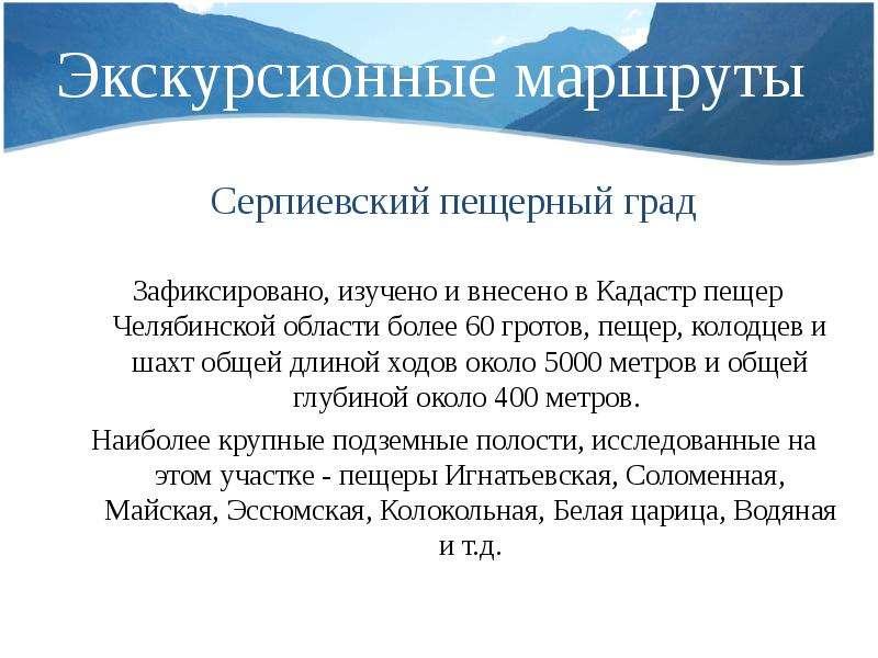 Экскурсионные маршруты Серпиевский пещерный град Зафиксировано, изучено и внесено в Кадастр пещер Че