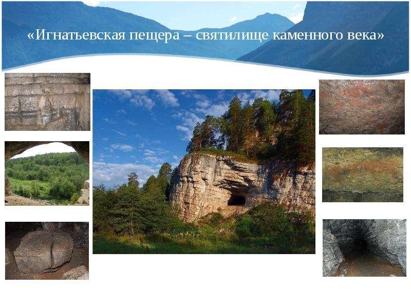 «Игнатьевская пещера – святилище каменного века»