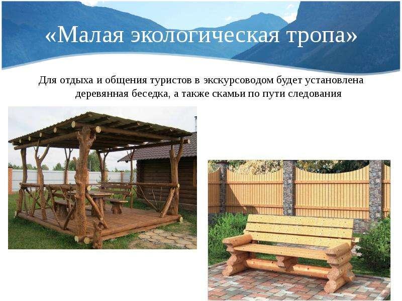 «Малая экологическая тропа» Для отдыха и общения туристов в экскурсоводом будет установлена деревянн