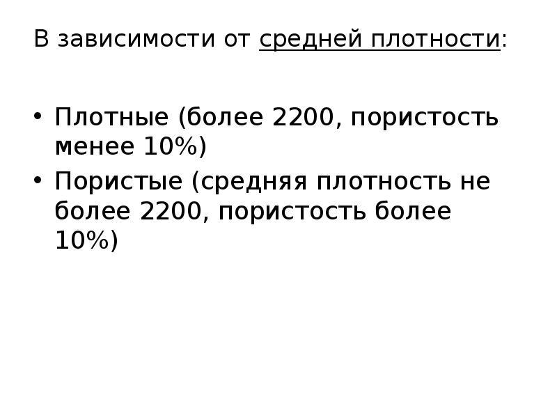 В зависимости от средней плотности: Плотные (более 2200, пористость менее 10%) Пористые (средняя пло