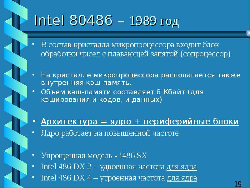 Intel 80486 – 1989 год В состав кристалла микропроцессора входит блок обработки чисел с плавающей за
