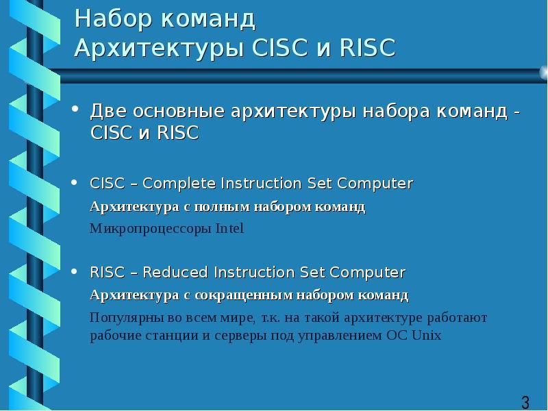 Набор команд Архитектуры CISC и RISC Две основные архитектуры набора команд - CISC и RISC CISC – Com