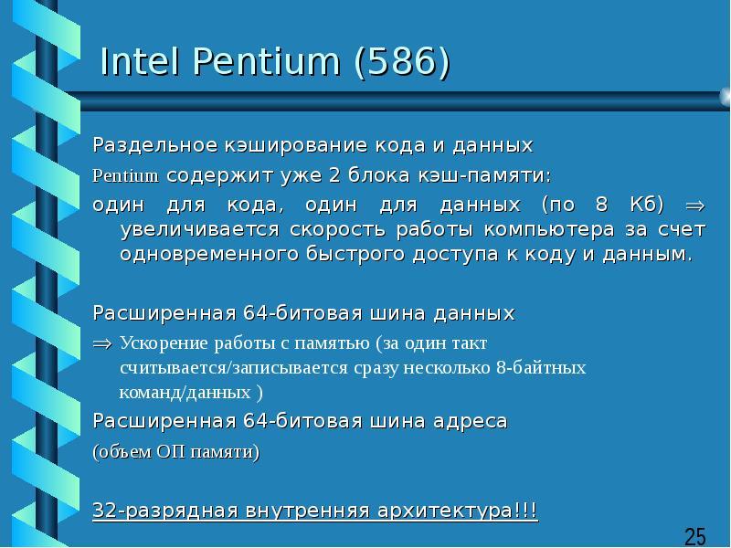 Intel Pentium (586) Раздельное кэширование кода и данных Pentium содержит уже 2 блока кэш-памяти: од