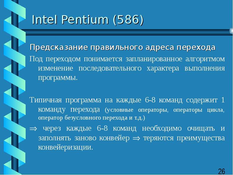 Intel Pentium (586) Предсказание правильного адреса перехода Под переходом понимается запланированно