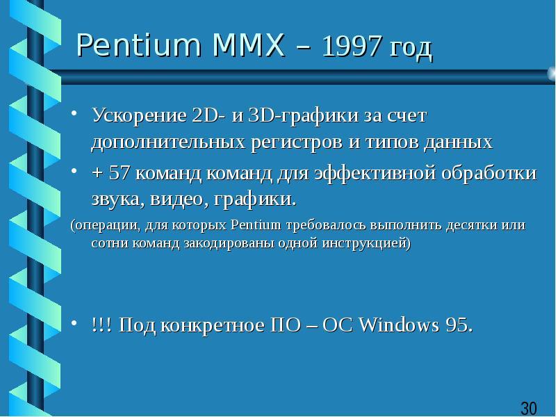 Pentium MMX – 1997 год Ускорение 2D- и 3D-графики за счет дополнительных регистров и типов данных +