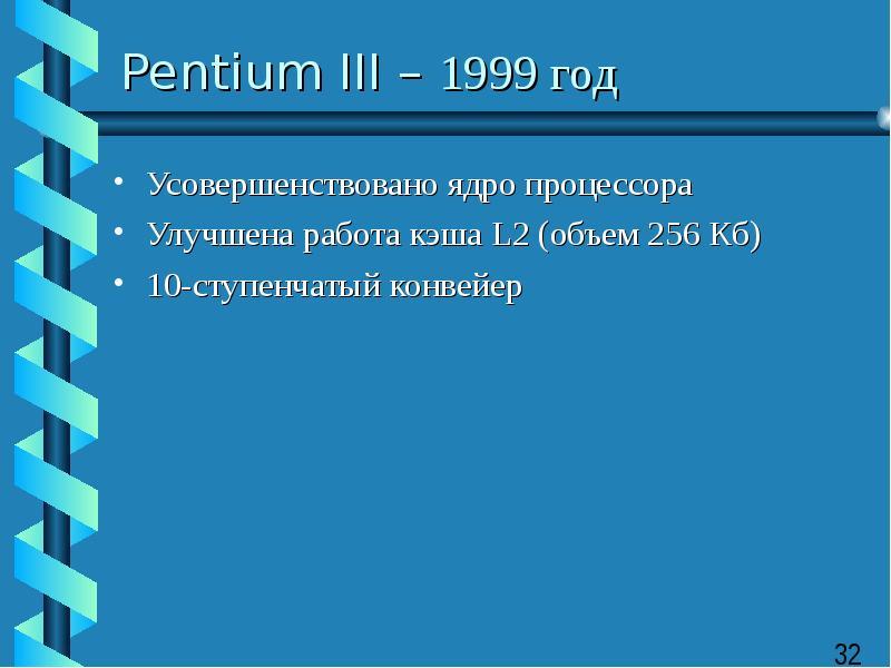 Pentium III – 1999 год Усовершенствовано ядро процессора Улучшена работа кэша L2 (объем 256 Кб) 10-с