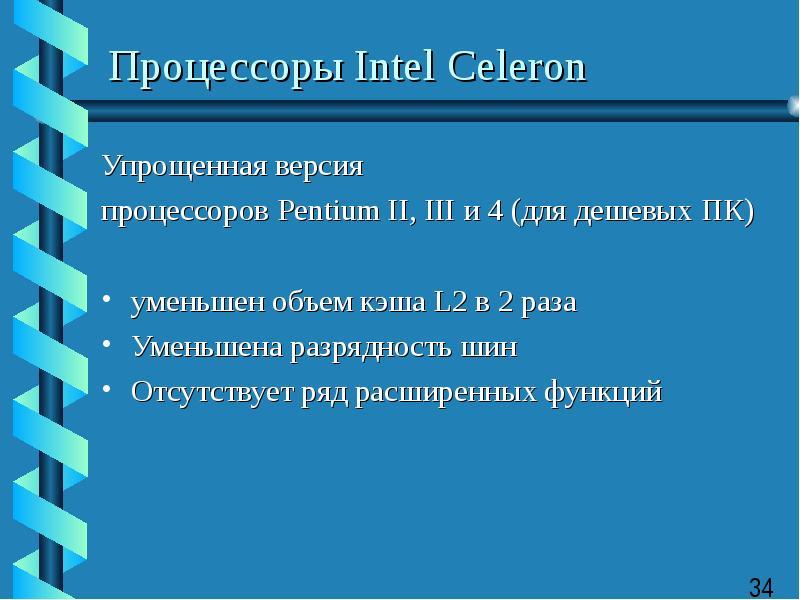 Процессоры Intel Celeron Упрощенная версия процессоров Pentium II, III и 4 (для дешевых ПК) уменьшен