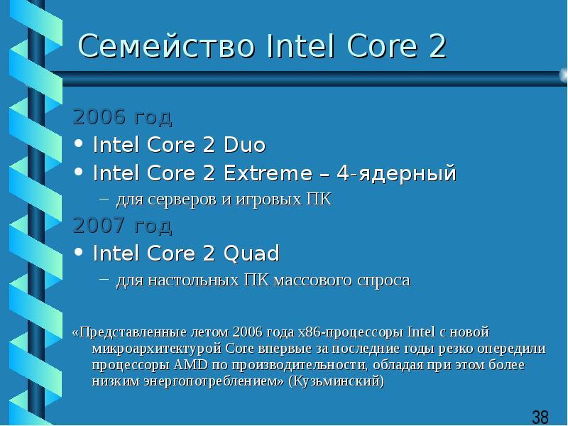 Семейство Intel Core 2 2006 год Intel Core 2 Duo Intel Core 2 Extreme – 4-ядерный для серверов и игр