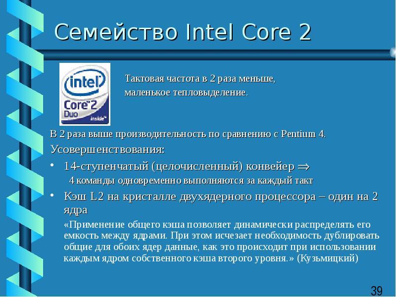 Семейство Intel Core 2 Тактовая частота в 2 раза меньше, маленькое тепловыделение. В 2 раза выше про