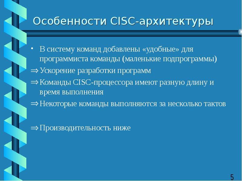 Особенности СISC-архитектуры В систему команд добавлены «удобные» для программиста команды (маленьки
