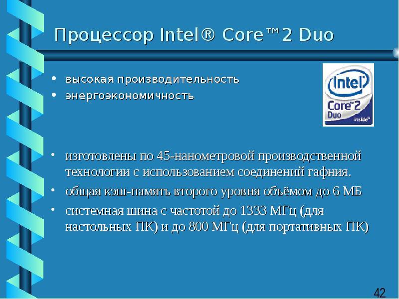 Процессор Intel® Core™2 Duo высокая производительность энергоэкономичность изготовлены по 45-наномет