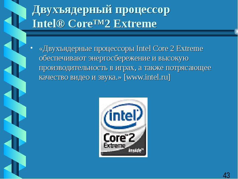 Двухъядерный процессор Intel® Core™2 Extreme «Двухъядерные процессоры Intel Core 2 Extreme обеспечив