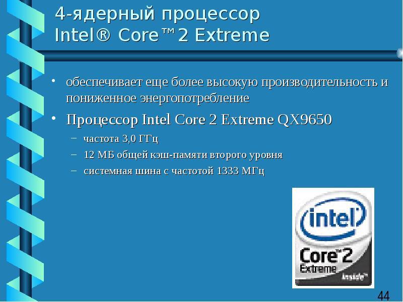 4-ядерный процессор Intel® Core™2 Extreme обеспечивает еще более высокую производительность и пониже