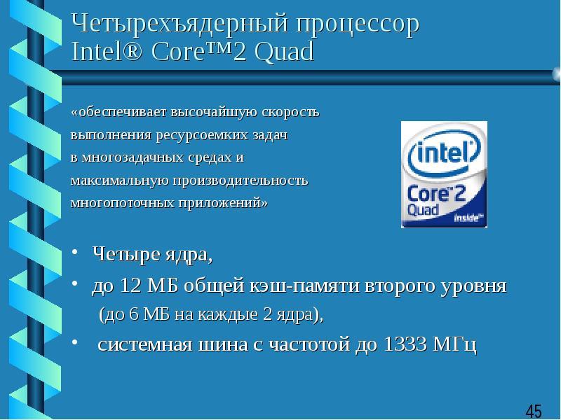 Четырехъядерный процессор Intel® Core™2 Quad «обеспечивает высочайшую скорость выполнения ресурсоемк