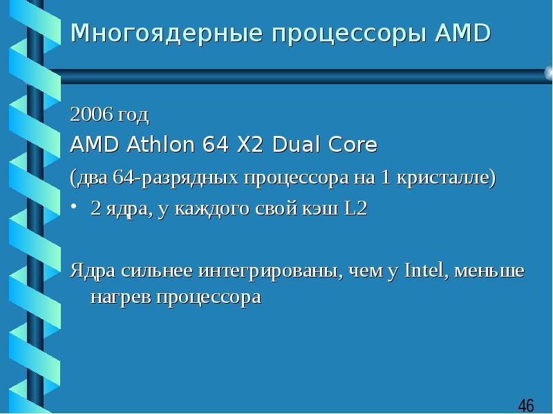 Многоядерные процессоры AMD 2006 год AMD Athlon 64 X2 Dual Core (два 64-разрядных процессора на 1 кр