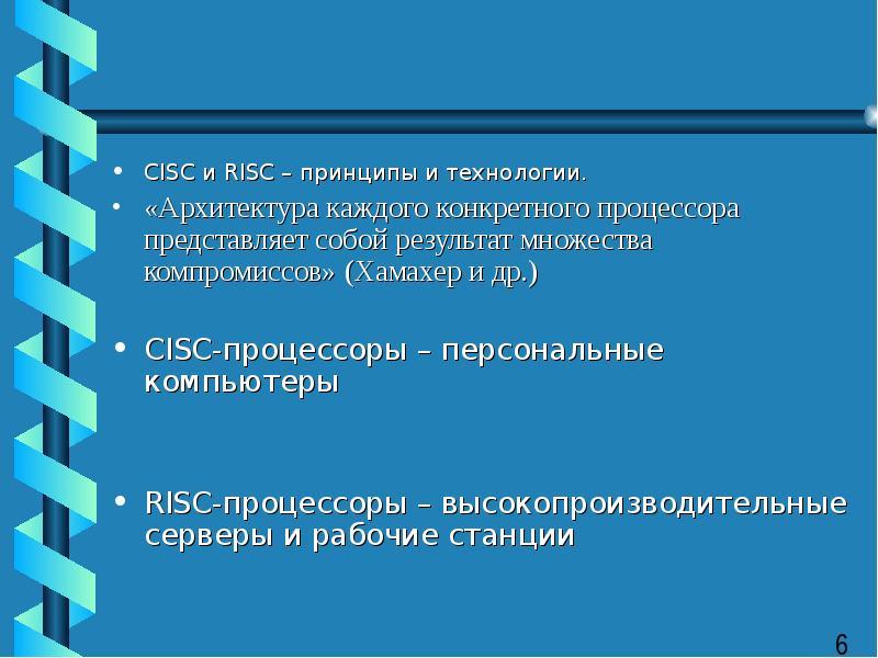 CISC и RISC – принципы и технологии. «Архитектура каждого конкретного процессора представляет собой