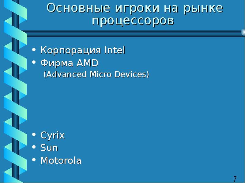 Основные игроки на рынке процессоров Корпорация Intel Фирма AMD (Advanced Micro Devices) Cyrix Sun M
