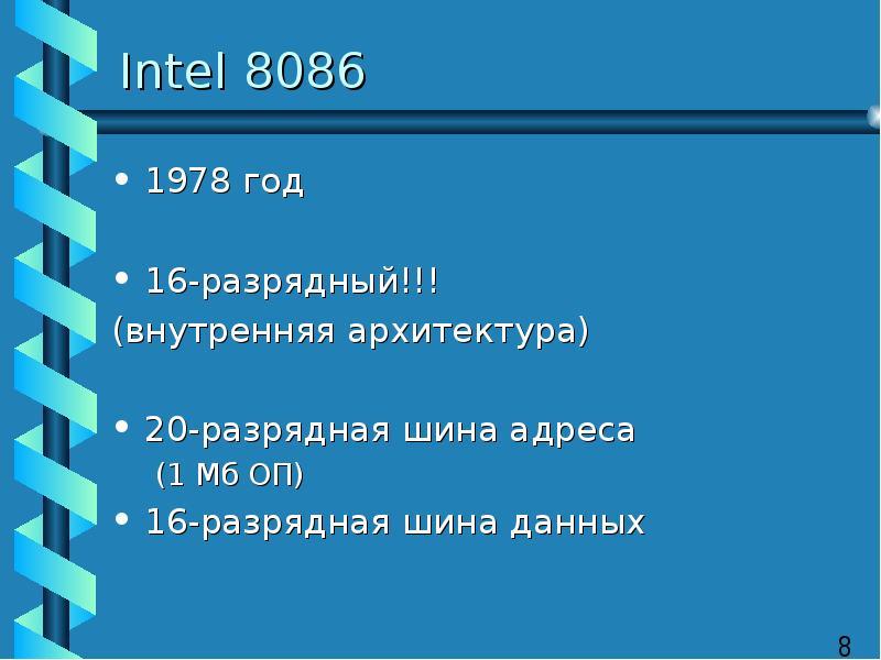 Intel 8086 1978 год 16-разрядный!!! (внутренняя архитектура) 20-разрядная шина адреса (1 Мб ОП) 16-р