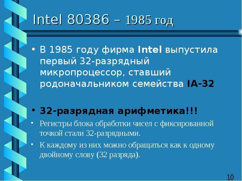 Intel 80386 – 1985 год В 1985 году фирма Intel выпустила первый 32-разрядный микропроцессор, ставший