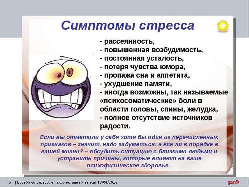 Борьба со стрессом, коллективный вызов, слайд 5