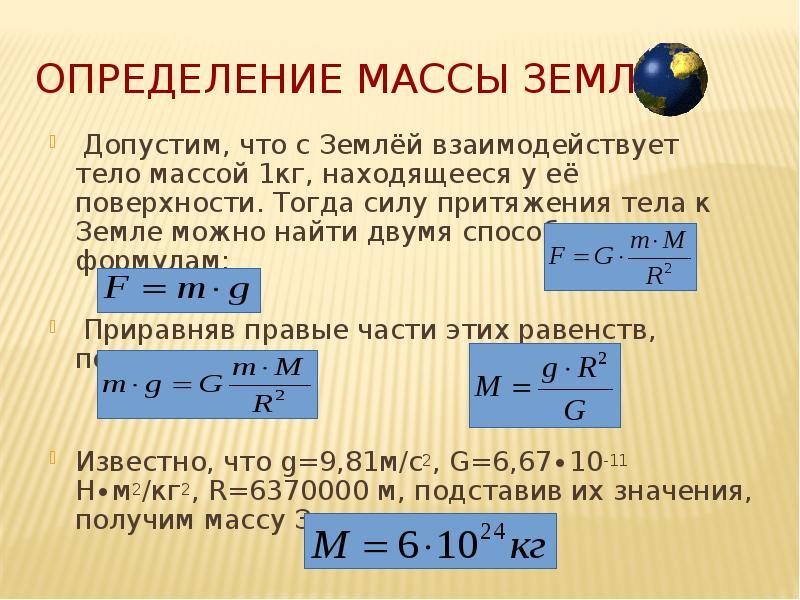 Определение массы Земли. Допустим, что с Землёй взаимодействует тело массой 1кг, находящееся у её по