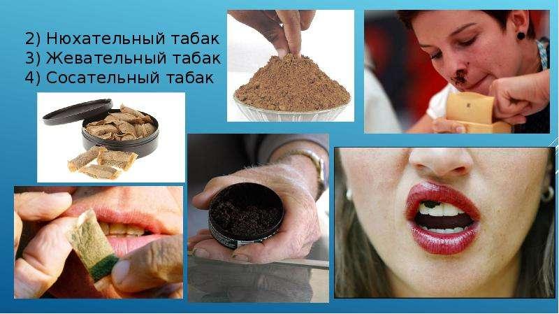 Табачные изделия и школа электронные сигареты куплю уфа