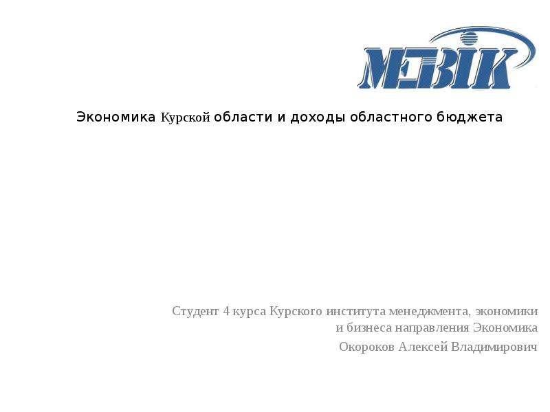 Презентация Экономика Курской области и доходы областного бюджета