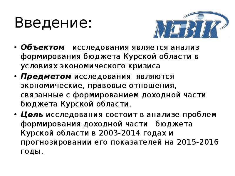 Введение: Объектом исследования является анализ формирования бюджета Курской области в условиях экон