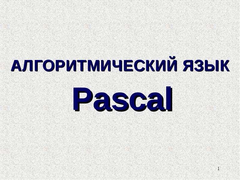 Алгоритмический язык Pascal