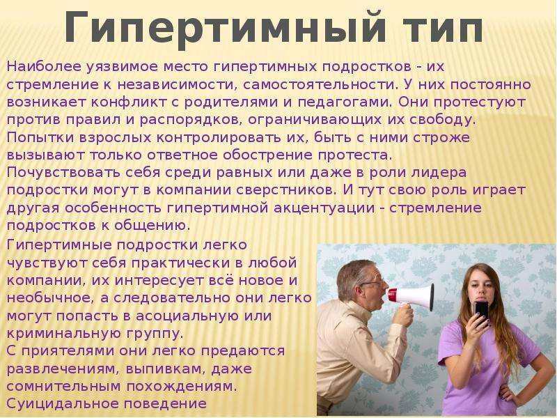 Соотношение акцентуаций характера и склонность к девиантности подростков, слайд 3